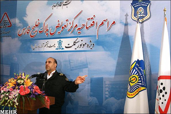 مراسم افتتاحیه مرکز تعویض پلاک خلیج فارس صبح روز شنبه ۹۰/۹/۲۶ با حضور سردار حسین رحیمی در محل ستاد ترخیص موتور سیکلت برگزار شد.